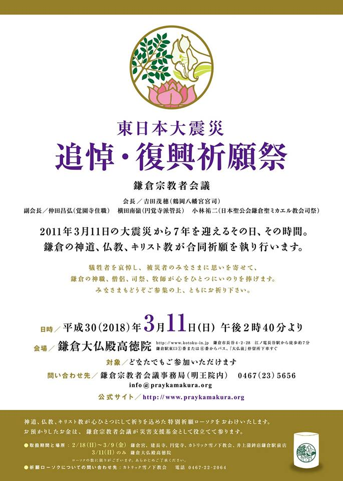 東日本大震災追悼復興祈願祭