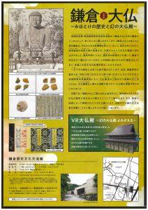 鎌倉大仏みほとけの歴史と幻の大仏殿展